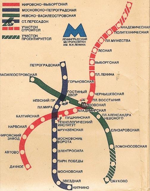 Старые схемы метро ленинграда